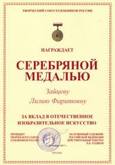 Серебряная медаль ТСХР