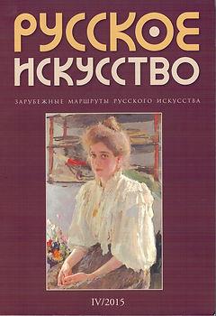 Обложка Русское искусство у.jpg