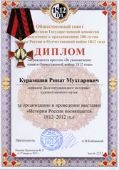 Крест за увековечивание памяти Отечественной войны 1812г.