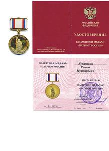 Медаль Патриот России