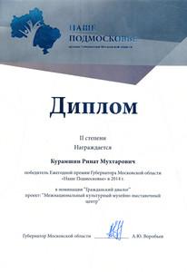 Диплом Премия Губернатора МО