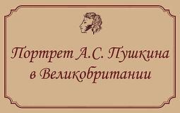баннер пушкин2234.jpg