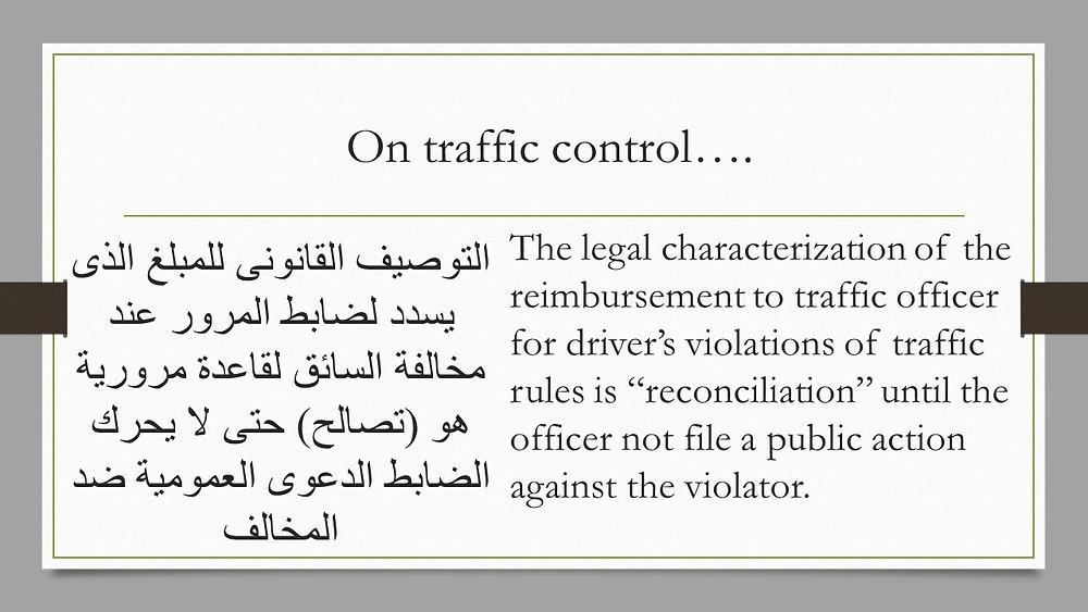 traffic control.jpg