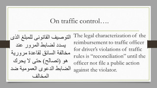 Violation of traffic rules