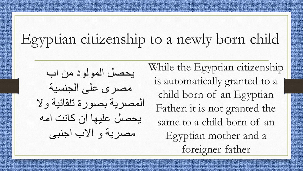egyptian citizenship to the newly born.jpg