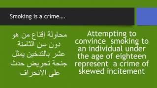 Is smoking a crime?