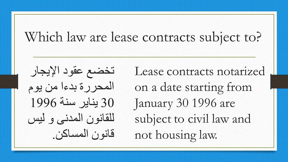 lease law.jpg