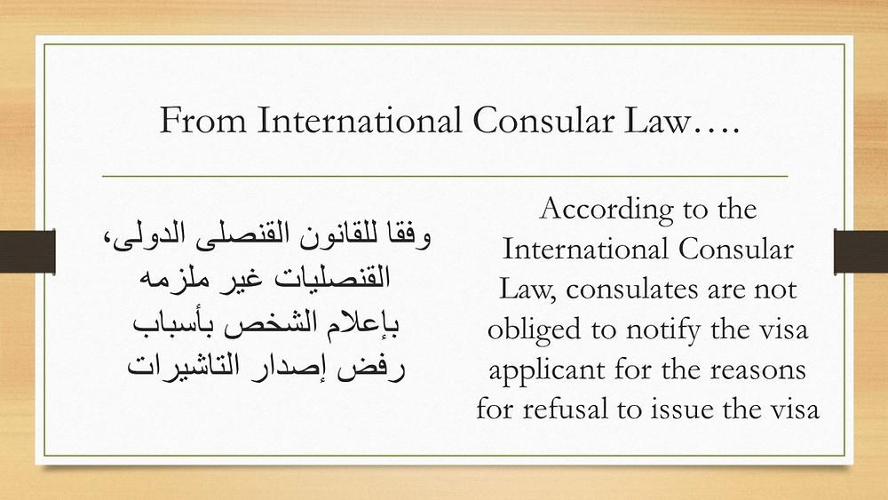 international consular law.jpg