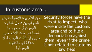 Are there any limitations in Security Forces power?