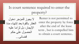To enter a property after the lease period...