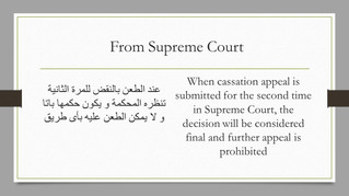 From Supreme Court