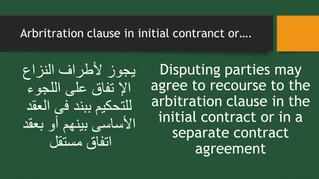 Arbitration recourse...