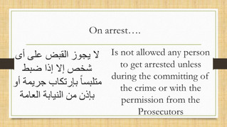 On Arrest - Committing A Crime