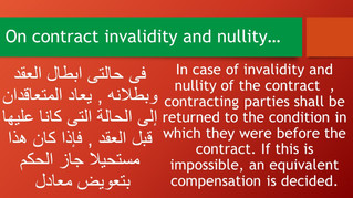 On contract invalidity and nullity....