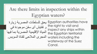 Can the authorities inspect a vessel in Suez Canal waterway too?