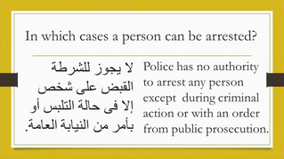 What are police limits in arrest?