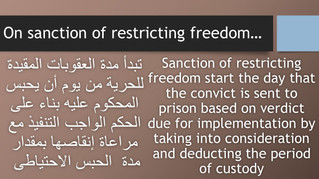 On sanction of restricting freedom....