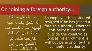 Joining a foreign authority...