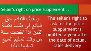 On price supplementation....