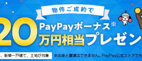 期間限定!PayPayポイントあげちゃうキャンペーン!!