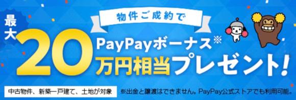 paypayキャンペーンバナー.png