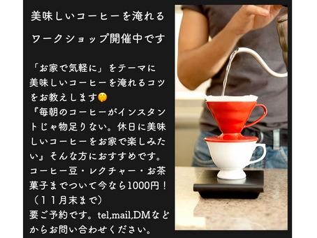Coffee-Brewing-Workshop はじめました。