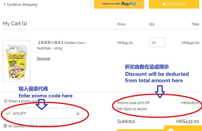 Nutchies HK Promo code.png