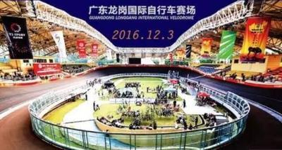 Shenzhen Bicycle Race