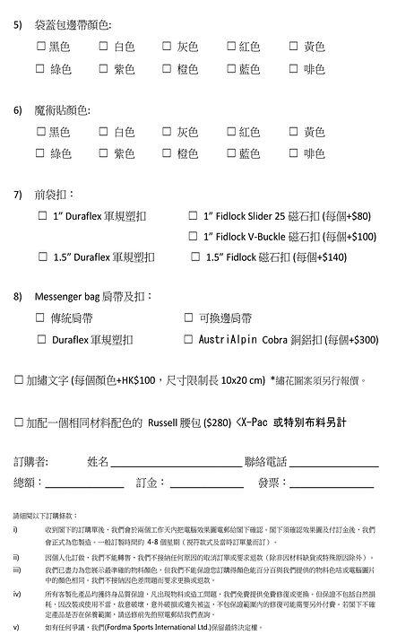 Custom messenger bag order form-2.jpg