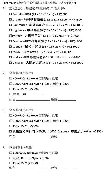 Custom messenger bag order form-1 1.jpg
