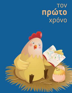 ΤΟΝ ΠΡΩΤΟ ΧΡΟΝΟ - Αντιγραφή.png