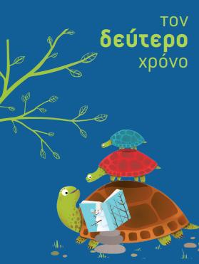 ΤΟΝ ΔΕΥΤΕΡΟ ΧΡΟΝΟ - Αντιγραφή.png