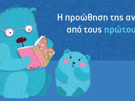 Η προώθηση της ανάγνωσης στην οικογένεια από τους πρώτους μήνες ζωής του παιδιού.