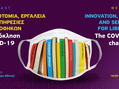 Καινοτομία, εργαλεία και υπηρεσίες βιβλιοθηκών: η πρόκληση COVID-19.