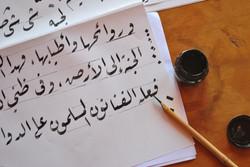 รับแปลภาษาอาหรับ Arabic.jpg