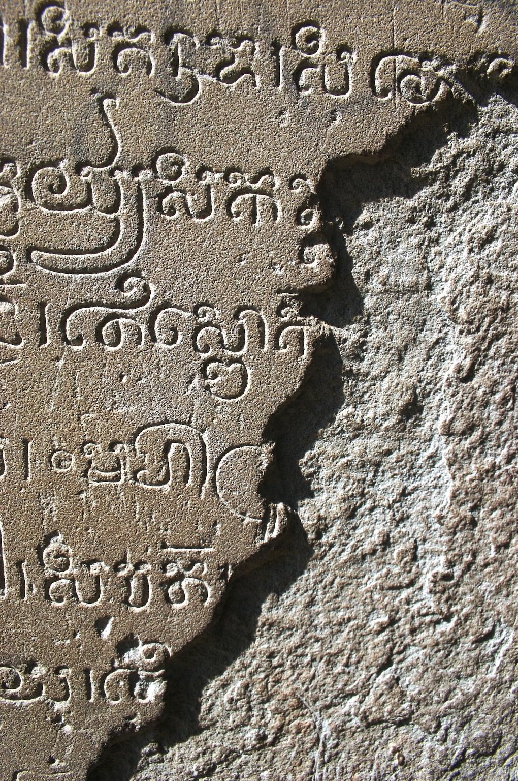 Ancient_Khmer_script.jpg