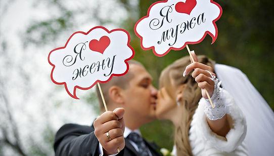 Таблички на свадьбу. Свадебная фотобутафория. Томск