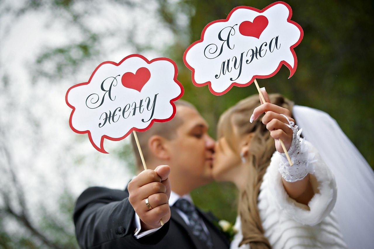 реквизит для фотосессии на свадьбу