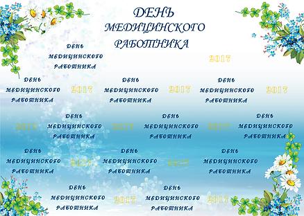 пресс бренд волл на профессиональный праздник томск