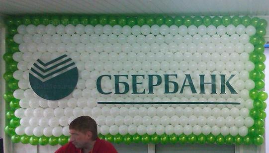 Оформление открытия магазина томск