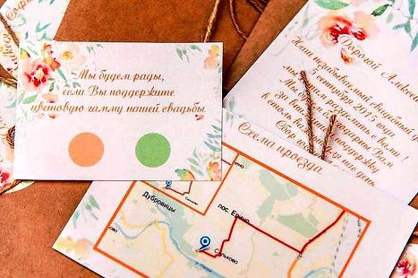 свадебное приглашение с дресс кодом томс