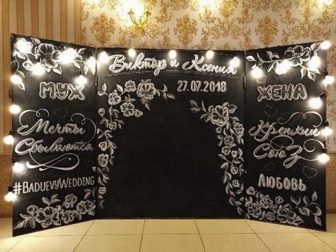 Меловая доска на свадьбу.jpg
