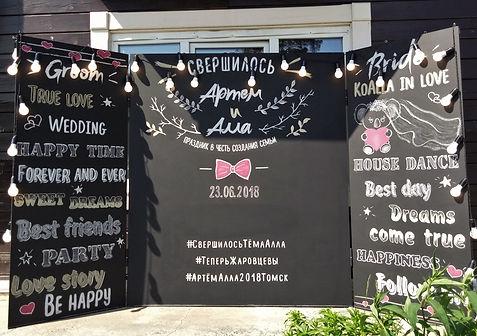 свадьба 2018 томск