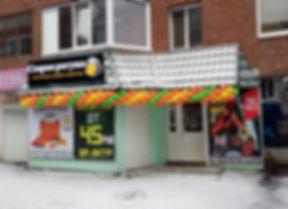 оформление открыития магазина томск.jpg