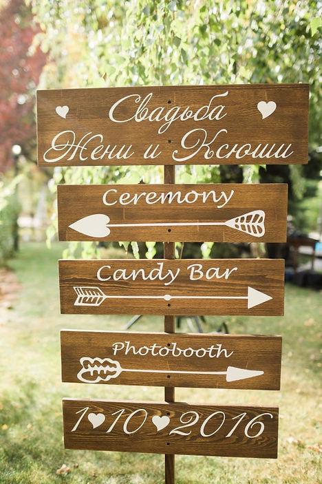 таблички и указатели на свадьбу томск ке