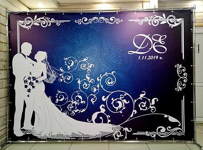 свадебный баннер томск.jpg