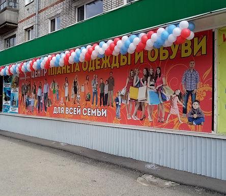 Гирлянда из шаров на открытие магазина томск