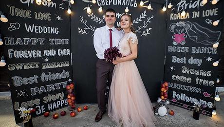 Меловая фотозона на свадьбу томск.jpg