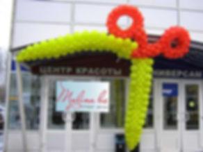 Арка для парикмахерской из воздушных шар
