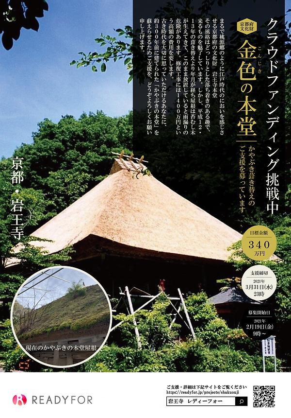 岩王寺 葺き替えクラウドファンディング_v6 (2) (1) (1).pn